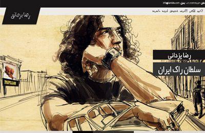 طراحی سایت شخصی رضا یزدانی