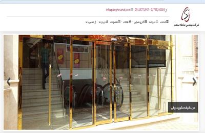 طراحی سایت شرکت دوربین مداربسته صاعقه