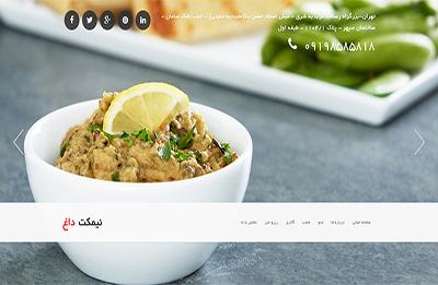 نمونه کار طراحی سایت رستوران نیمکت داغ