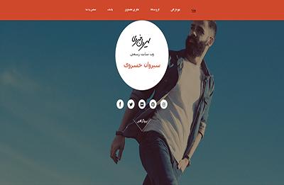 طراحی سایت شخصی سیروان خسروی