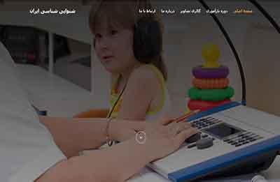 طراحی سایت شنوایی شناسی ایران