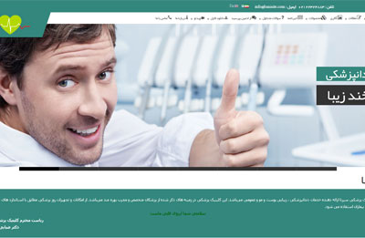 طراحی سایت پزشکی کلینیک سیرنا