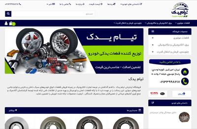 طراحی سایت فروشگاه اینترنتی تیام یدک